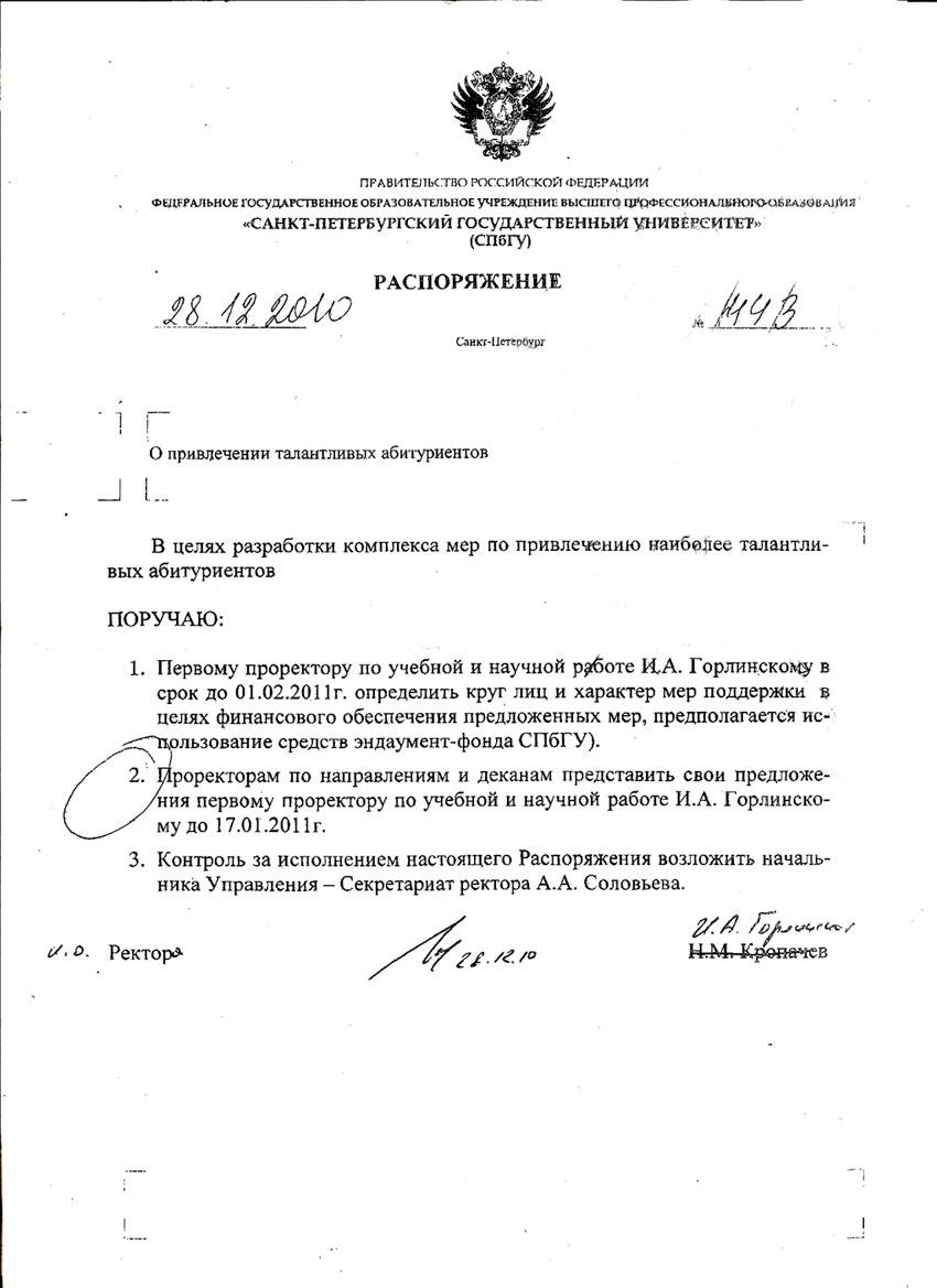 Медицинская справка в спбгу Справка в бассейн Сокольники